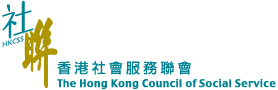 The Hong Kong Counil of Social Service